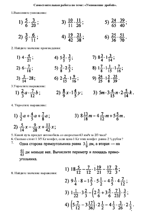 Тест дробное выражение 6 класс